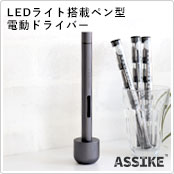 3R-ASSIKE01 LED搭載ペン型電動ドライバー