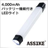 3R-ASSIKE02 バッテリ機能付きLEDライト