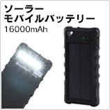 3R-BTC04BK ソーラーモバイルバッテリー