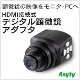 3R-dkmc03 HDMI接続式デジタル顕微鏡アダプタ