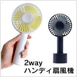 3R-FAN01 2wayハンディ扇風機