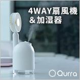3R-FHF01 Qurra 4WAY扇風機&加湿器 Anemo Misty mini アネモ ミスティ ミニ