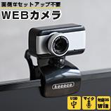 3R-KCCAM01 WEBカメラ