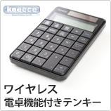 3R-KCWNK01 ワイヤレス電卓機能付きテンキー