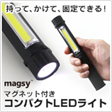 3R-MAGSY04 コンパクトLEDライト