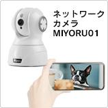 3R-MIYORU01 ネットワークカメラMIYORU01
