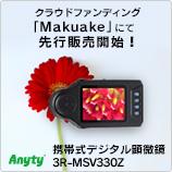 3R-MSV330Z 携帯式デジタル顕微鏡