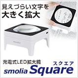 3R-SMOLIA-SQ LED拡大鏡スモリアスクエア