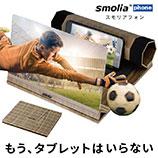 3R-SMP01 SMOLIA スマホ拡大鏡 Smolia Phone スモリア フォン