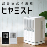 3R-TCF02 Qurra 冷風扇 ヒヤミスト