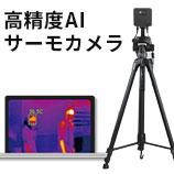 3R-TMC01 サーモカメラ