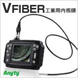 3R-VFIBER 工業用内視鏡