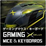 ゲーミングマウス・キーボードはDELUX(デラックス)