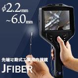 3R-JFIBER Φ2.2mm-6.0mm先端可動式工業用内視鏡