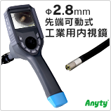 3R-TFIBER28 Φ2.8mm先端可動式工業用内視鏡